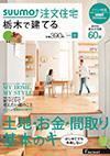 「suumo注文住宅 栃木で建てる」2015夏号(5/21発行)