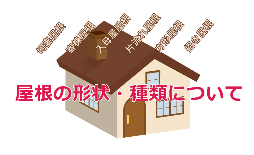 201601_blog_roof_face