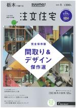 「suumo注文住宅 栃木で建てる」2019冬号(11/21発行)