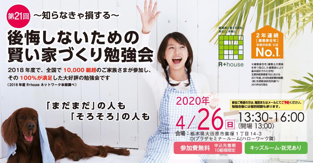 賢い家づくり勉強会を2020/4/26(日)に開催します