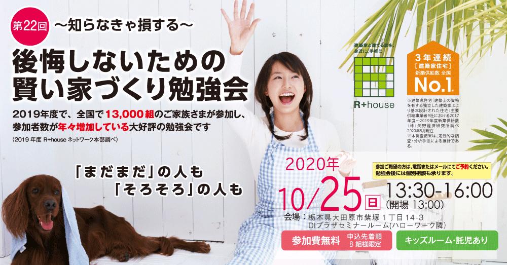 2020/10/25 賢い家づくり勉強会開催