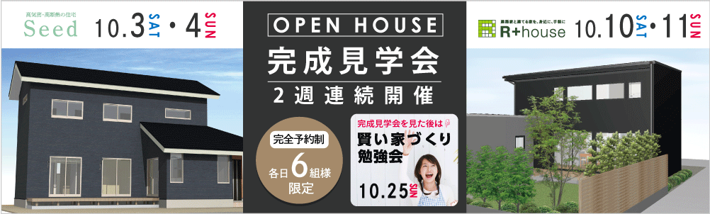 202010_openhouse_pagetopbnr