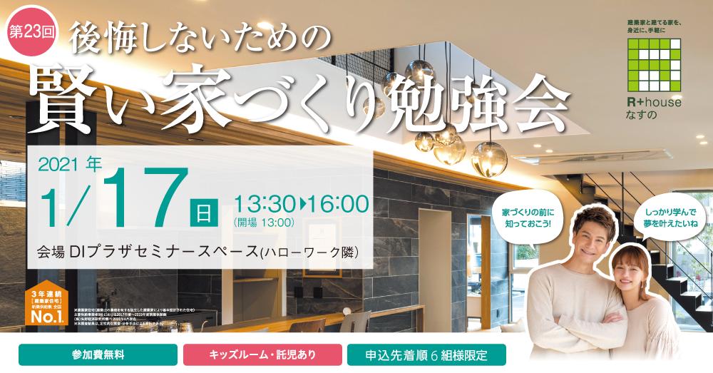 賢い家づくり勉強会を2021/1/17(日)に開催します