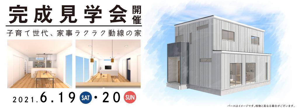 6月19日(土)・6月20日(日)【完成見学会開催】