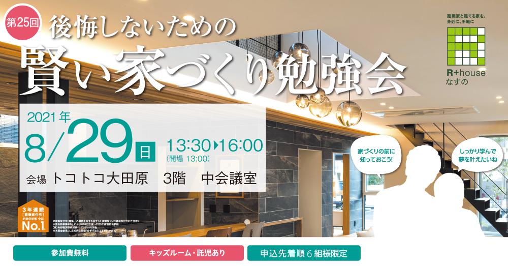 賢い家づくり勉強会を2021/8/29(日)に開催します