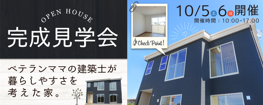 2019100506_openhouse_main