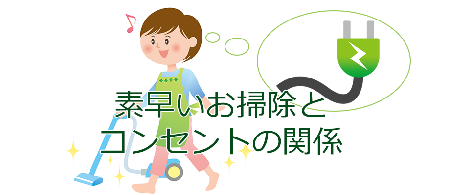 blog_201511_Cleaning-and-outlet_face