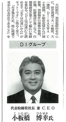 shimotsuke2013