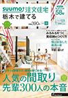 「suumo注文住宅 栃木で建てる」2016春号(2/20発行)