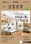 「suumo注文住宅 栃木で建てる」2017春号(2/21発行)
